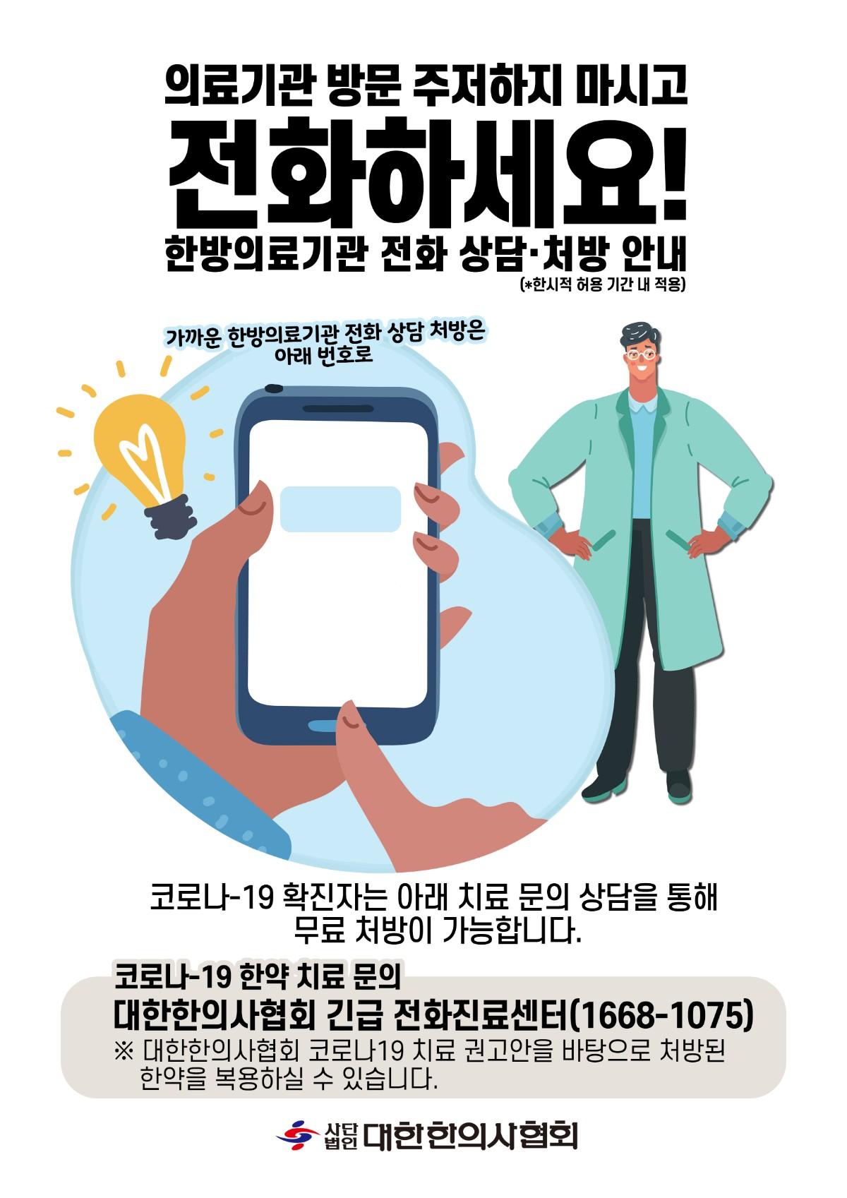 한방의료기관 전화상담 포스터2.jpg