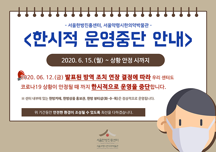 운영중단_팝업.png
