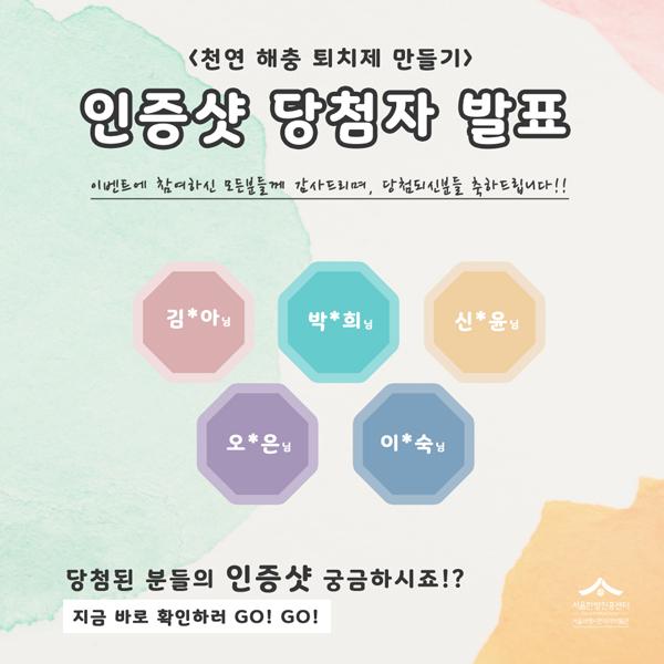 천연해충퇴치제-후기-인증-이벤트_당첨자.jpg