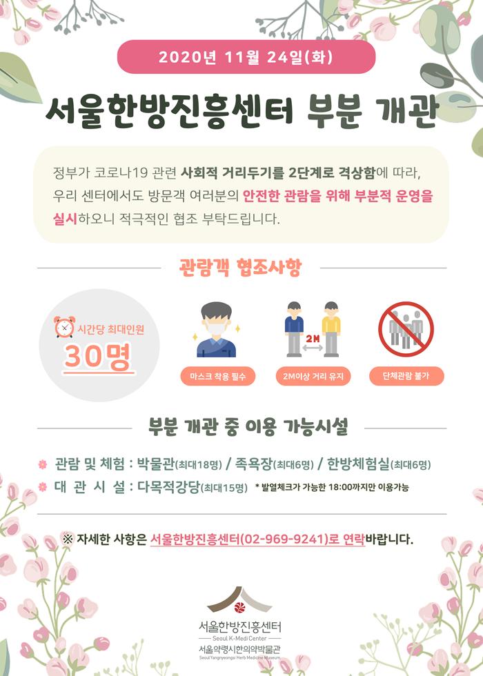 서울한방진흥센터 부분개관_팝업.png