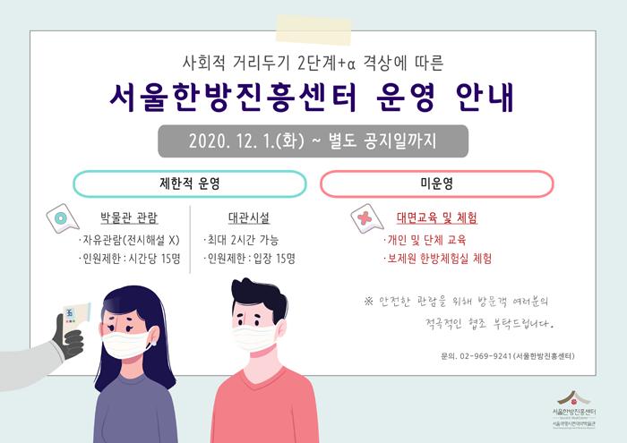 서울약령시한의약박물관_팝업.png