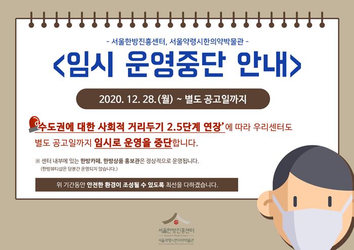 임시 운영중단_팝업.png