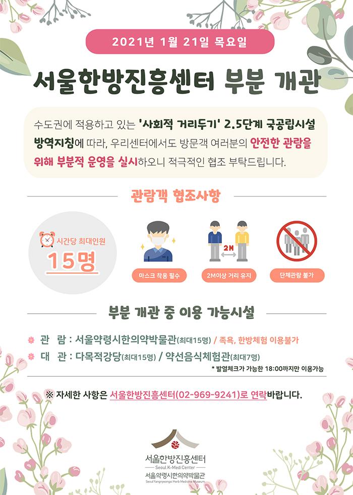 서울한방진흥센터-부분개관_팝업.jpg