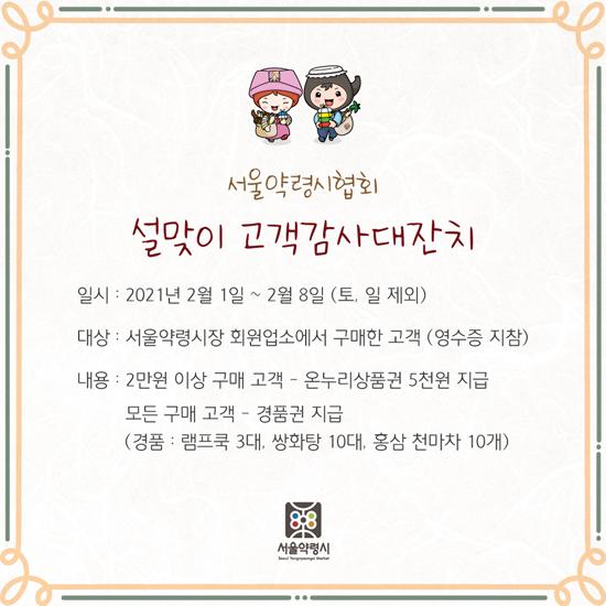 서울약령시협회_설행사안내_팝업.jpg