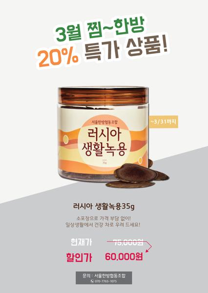 서울한방협동조합_3월_특가상품_축소.png