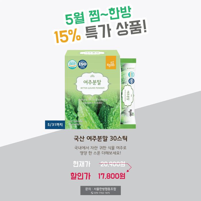 서울한방협동조합_5월_특가상품.jpg