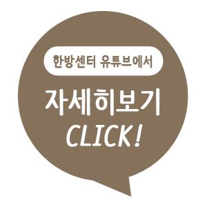 하단 배너_약선맛남_유튜브.png