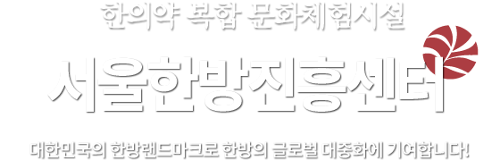 Herbal Medicine Complex Cultural Experience Facility, Seoul K-medi Center,  Korean K-medi landmark boosts the global popularity of K-medi!